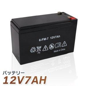 VRLA 制御弁式 UPSバッテリー 12V7AH 無停電電源装置