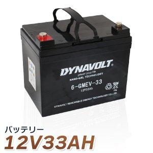 VRLA 制御弁式 バッテリー 12V33AH 12SPX33/BT40-12互換 1年保証