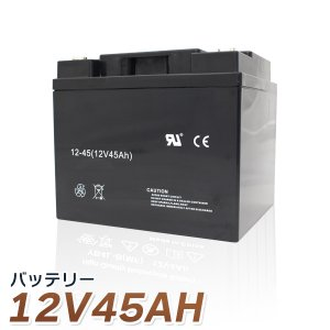 電動リールに!12V45Ah高容量シールドバッテリー1年保証