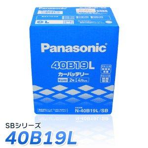 車 バッテリー 40B19L パナソニック SBシリーズ (互換:SB40B19L 28B19L 34B19L 38B19L 42B19L 44B19L 36B20L 38B20L 44B20L)