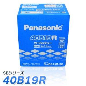 Panasonic カーバッテリー SBシリーズ 40B19R パナソニック バッテリー