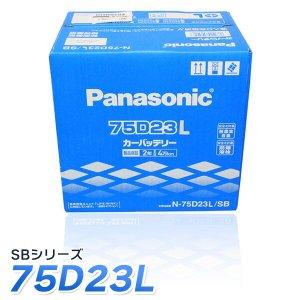 Panasonic カーバッテリー SBシリーズ 75D23L パナソニック バッテリー