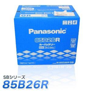 Panasonic カーバッテリー SBシリーズ 85D26R パナソニック バッテリー