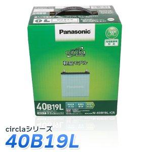 Panasonic カーバッテリー circla サークラ シリーズ 40B19L パナソニック バッテリー