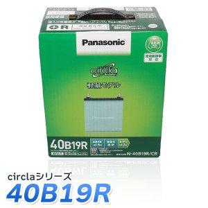 Panasonic カーバッテリー circla サークラ シリーズ 40B19R パナソニック バッテリー