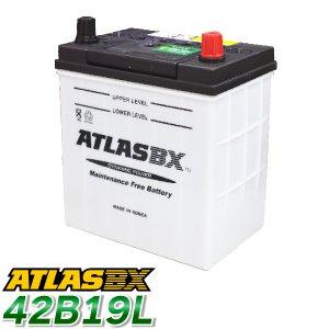 ATLAS カーバッテリー AT 42B19L (互換: 28B19L 34B19L 36B19L 38B19L) アトラス バッテリー JIS仕様 日本車用