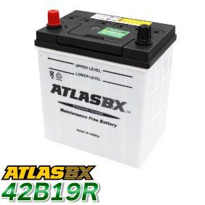 ATLAS カーバッテリー AT 42B19R (互換: 28B19R 34B19R 36B19R 38B19R) アトラス バッテリー JIS仕様 日本車用