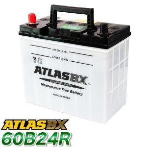 ATLAS カーバッテリー AT 60B24R (互換:46B24R,50B24R,55B24R,60B24R) アトラス バッテリー JIS仕様 日本車用