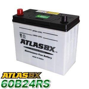 ATLAS カーバッテリー AT 60B24RS (互換: 46B24RS 50B24RS 55B24RS 60B24RS) アトラス バッテリー D端子 太ポール JIS仕様 日本車用