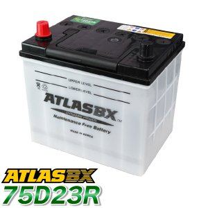 ATLAS カーバッテリー AT 75D23R (互換:55D23R,60D23R,65D23R,70D23R,75D23R) アトラス バッテリー JIS仕様 日本車用