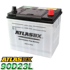 ATLAS カーバッテリー AT 90D23L (互換:55D23L,65D23L,70D23L,75D23L,80D23L,85D23L,90D23L) アトラス バッテリー JIS仕様 日本車用