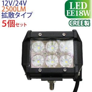 【5個セット】CREE 2525チップ 18W 作業灯 12V/24V 横型 led 2500LM 6000K LED作業灯 広角 led作業灯