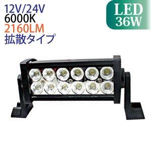 LED作業灯 12V/24V兼用 36W 12連 防水 ワークライト ハイパワー led作業灯 led 作業灯 汎用 投光器 ホワイト 省エネ