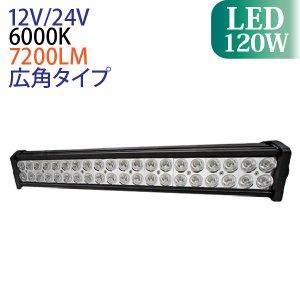 LED作業灯 12V/24V兼用 120W 防水 ワークライト 広角 ハイパワー led作業灯 led 作業灯 汎用 投光器 ホワイト