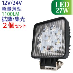 【2個セット】作業灯 LED 27W 広範囲に明るい拡散タイプ スポットタイプ 12V/24V 1100LM 6000-6500K(ホワイト)