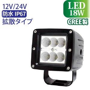 LED作業灯 18W CREE製 角型 6連 12V/24V兼用 拡散型 工場 トラック 自動車作業灯 ワークライト ハイパワー led作業灯 汎用 投光器 省エネ 白 ホワイト