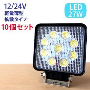 【10個セット】作業灯 LED 27W 広範囲に明るい拡散タイプ 12V/24V 2000LM 6000K(ホワイト)