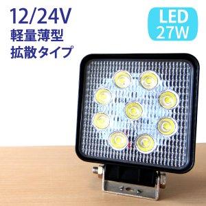 作業灯 LED 27W 広範囲に明るい拡散タイプ 12V/24V 2000LM 6000K(ホワイト)