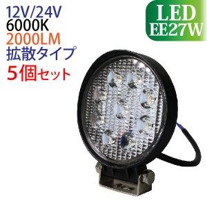 【5個セット】LED作業灯 27W 丸形 広範囲に明るい拡散タイプ 12V/24V 2000LM 6000K(ホワイト) 広角 ワークライト 防水 フォークリフト トラック 船舶 倉庫作業