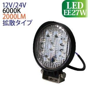 作業灯 LED 27W 丸形 広範囲に明るい拡散タイプ 12V/24V 2000LM 6000K(ホワイト) 広角 LED作業灯 ワークライト 防水 フォークリフト トラック 船舶 倉庫作業