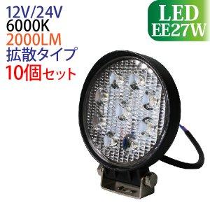 【10個セット】LED作業灯 27W 丸形 広範囲に明るい拡散タイプ 12V/24V 2000LM 6000K(ホワイト) 広角 ワークライト 防水 フォークリフト トラック 船舶 倉庫作業