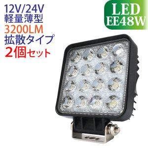 【2個セット】LED作業灯 48W 広範囲に明るい拡散タイプ 12V/24V 3200LM 6000K(ホワイト) 広角 防水 フォークリフト トラック 船舶 倉庫作業 ライト[EE48W-2P]