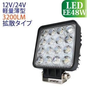 LED作業灯 48W 1個 広範囲に明るい拡散タイプ 12V/24V 3200LM 6000K(ホワイト) 広角 防水 フォークリフト トラック 船舶 倉庫作業 ライト [EE48W-1P]