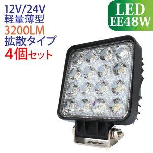 【4個セット】LED作業灯 48W 広範囲に明るい拡散タイプ 12V/24V 3200LM 6000K(ホワイト) 広角 防水 フォークリフト トラック 船舶 倉庫作業 ライト [EE48W-4P]