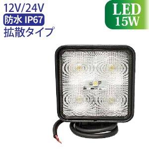 LED作業灯 12V/24V兼用 15W 5連 防水 ワークライト 広角 ハイパワー led作業灯 led 作業灯 汎用 投光器 ホワイト