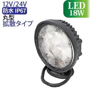 LED作業灯 12V/24V兼用 18W 6連 防水 丸型 ワークライト 広角 ハイパワー led作業灯 led 作業灯 汎用 投光器 ホワイト 省エネ