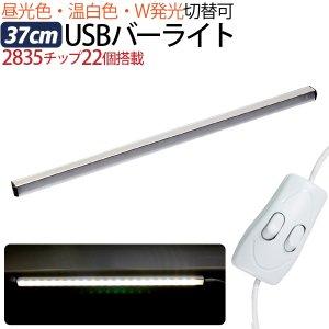 LED バーライト 37cm 昼白色 6000K 温白色 4000K 切替 ダブル発光 マグネット 磁石 2835チップ 22個 送料無料