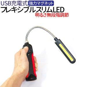 【作業用補助ライト】フレキシブルスリムLED USB充電式 390LM COB面発光 明るさ無段階調節 IP54 (防水)