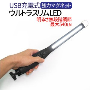 【作業用補助ライト】ウルトラスリムLED USB充電式 540LM COB面発光 明るさ無段階調節 IP54 (防水)