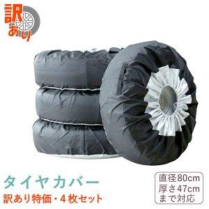 【訳あり】タイヤカバー タイヤトート φ80cm×47cm迄対応 4枚入 タイヤ保管 カバー収納ケース付