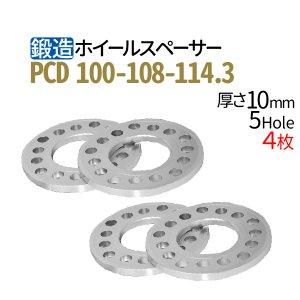 ホイールスペーサー 5Hole 100-108-114.3 10mm 5穴対応 4枚
