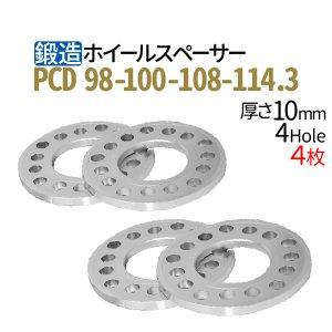 ホイールスペーサー 4Hole 98-100-108-114.3 10mm 4穴対応 4枚