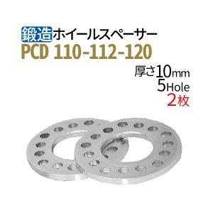 ホイールスペーサー 5Hole 110-112-120 10mm 5穴対応2枚セット