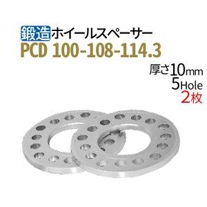 ホイールスペーサー 5Hole 100-108-114.3 10mm 5穴対応 2枚