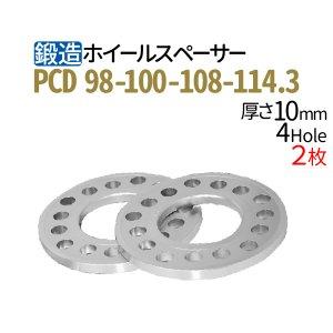 ホイールスペーサー 4Hole 98-100-108-114.3 10mm 4穴対応 2枚