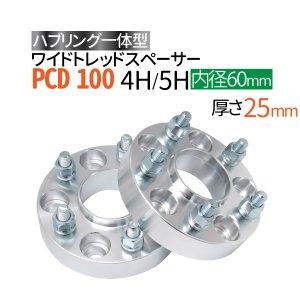 ハブ一体型 ワイドトレッドスペーサー 25mm PCD100 / 4穴 5穴 選択/ P1.25 P1.5 選択/ ハブ径60mm PCD 100 ハブリング ワイトレ