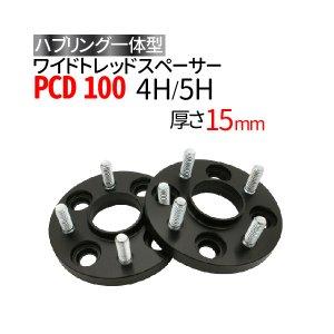 ハブ一体型 ワイドトレッドスペーサー 15mm PCD100 / 4穴 5穴 選択/ P1.25 P1.5 選択/ ハブ径56mm PCD 100 ワイトレ ホイールスペーサー ツライチ ブラック 黒