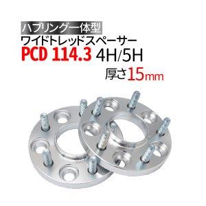 ハブ一体型 ワイドトレッドスペーサー 15mm PCD114.3 / 4穴 5穴 選択/ P1.25 P1.5 選択/ ハブ径67mm PCD 114.3 ハブリング ワイトレ ホイールスペーサー