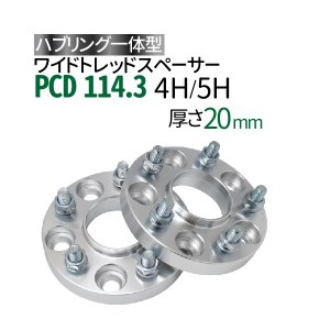 ハブ一体型 ワイドトレッドスペーサー 20mm PCD114.3 / 4穴 5穴 選択/ P1.25 P1.5 選択/ ハブ径67mm PCD 114.3 ハブリング ワイトレ ホイールスペーサー