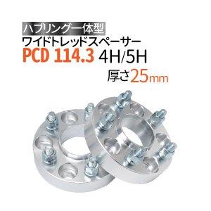 ハブ一体型 ワイドトレッドスペーサー 25mm PCD114.3 / 4穴 5穴 選択/ P1.25 P1.5 選択/ ハブ径67mm PCD 114.3 ハブリング ワイトレ ホイールスペーサー