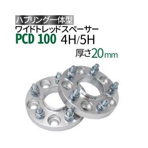 ハブ一体型 ワイドトレッドスペーサー 20mm PCD100 / 4穴 5穴 選択/ P1.25 P1.5 選択/ ハブ径56mm PCD 100 ハブリング ワイトレ ホイールスペーサー