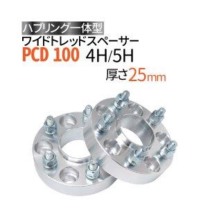 ハブ一体型 ワイドトレッドスペーサー 25mm PCD100 / 4穴 5穴 選択/ P1.25 P1.5 選択/ ハブ径56mm PCD 100 ハブリング ワイトレ ホイールスペーサー ツライチ