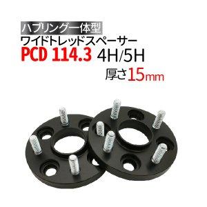 ハブ一体型 ワイドトレッドスペーサー 15mm PCD114.3 / 4穴 5穴 選択/ P1.25 P1.5 選択/ ハブ径67mm PCD 114.3 ハブリング ホイールスペーサー ブラック 黒