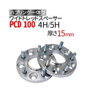 ハブ一体型 ワイドトレッドスペーサー 15mm PCD100 / 4穴 5穴 選択/ P1.25 P1.5 選択/ ハブ径56mm PCD 100 ハブリング ワイトレ ホイールスペーサー ツライチ