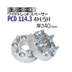 ハブ一体型 ワイドトレッドスペーサー 40mm PCD114.3 / P1.25 P1.5 選択/ ハブ径67mm PCD 114.3 ハブリング スペーサー ワイトレ ホイールスペーサー ツライチ