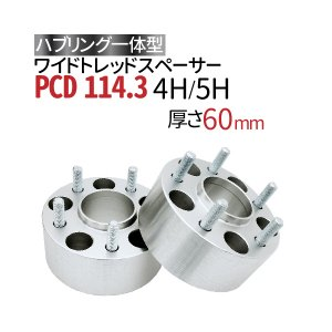 ハブ一体型 ワイドトレッドスペーサー 60mm PCD114.3 / P1.25 P1.5 選択/ ハブ径67mm PCD 114.3 ハブリング スペーサー ワイトレ ホイールスペーサー ツライチ